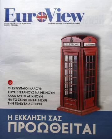 Capa de um jornal grego sobre o referendo da saída do Reino Unido da UE.