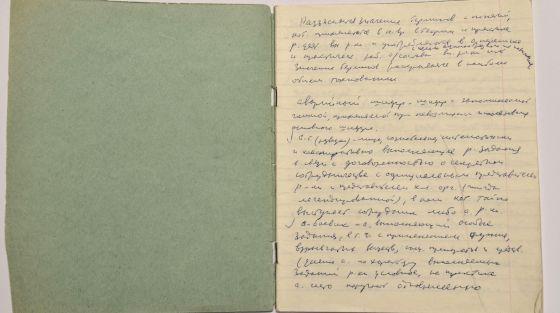 Cópia de um dos documentos de Vasili Mitrokhin.